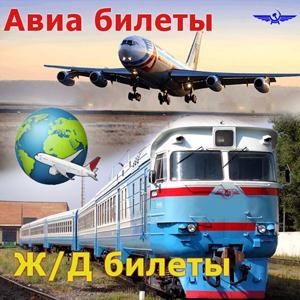 Авиа- и ж/д билеты Пугачева