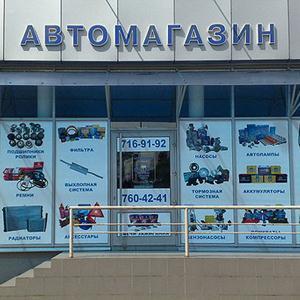 Автомагазины Пугачева
