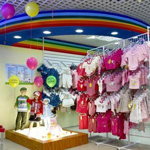 Детские магазины Пугачева