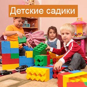 Детские сады Пугачева