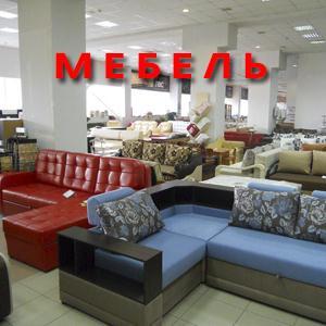 Магазины мебели Пугачева