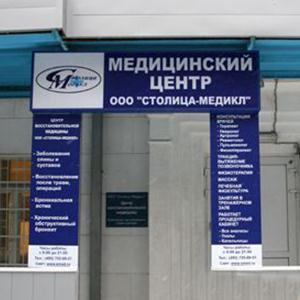 Медицинские центры Пугачева