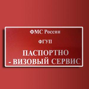 Паспортно-визовые службы Пугачева