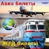 Авиа- и ж/д билеты в Пугачеве