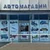 Автомагазины в Пугачеве