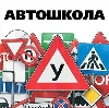 Автошколы в Пугачеве