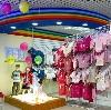Детские магазины в Пугачеве