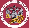 Налоговые инспекции, службы в Пугачеве