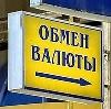 Обмен валют в Пугачеве