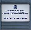 Отделения полиции в Пугачеве