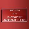 Паспортно-визовые службы в Пугачеве