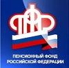 Пенсионные фонды в Пугачеве