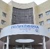 Поликлиники в Пугачеве