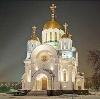Религиозные учреждения в Пугачеве