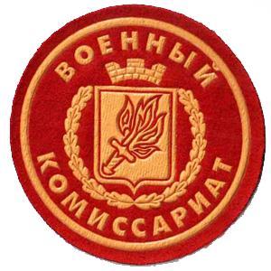 Военкоматы, комиссариаты Пугачева